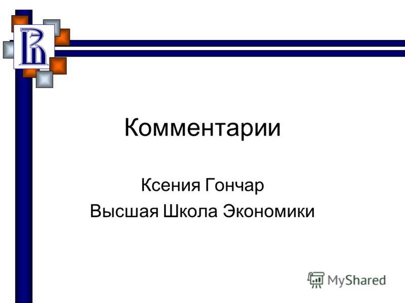 Комментарии Ксения Гончар Высшая Школа Экономики