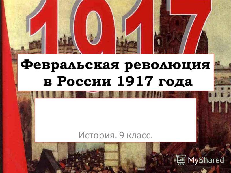 Февральская революция в России 1917 года История. 9 класс.