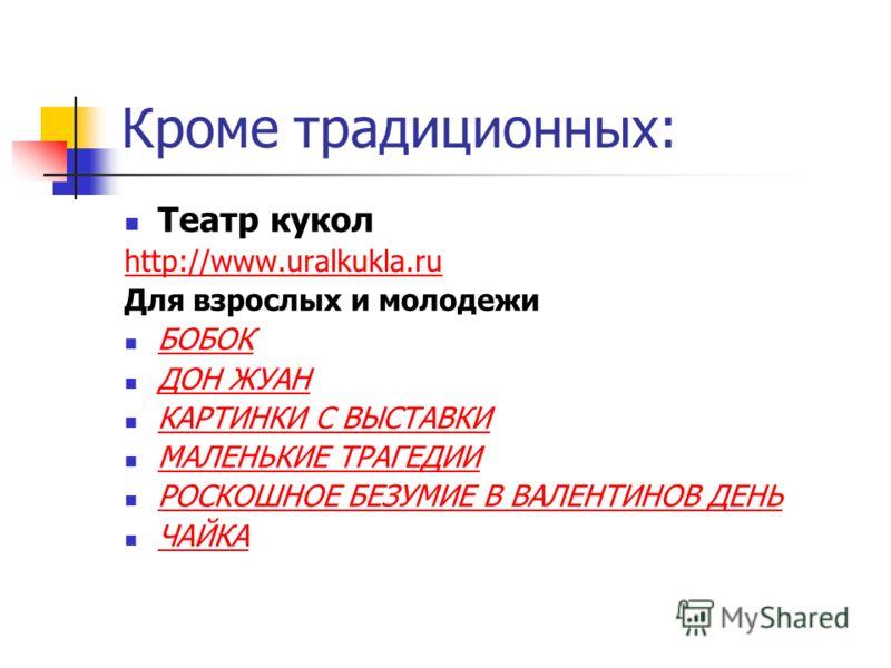 Кроме традиционных: Театр кукол http://www.uralkukla.ru Для взрослых и молодежи БОБОК ДОН ЖУАН КАРТИНКИ С ВЫСТАВКИ МАЛЕНЬКИЕ ТРАГЕДИИ РОСКОШНОЕ БЕЗУМИЕ В ВАЛЕНТИНОВ ДЕНЬ ЧАЙКА