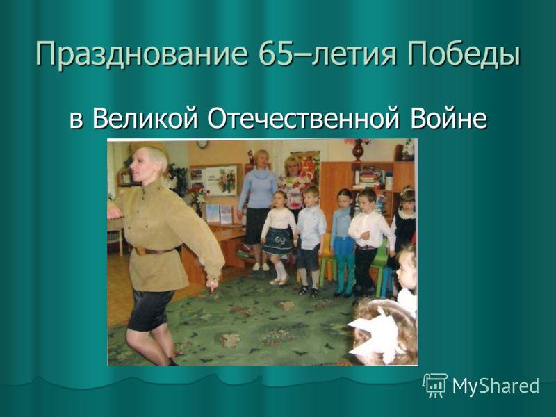Празднование 65–летия Победы в Великой Отечественной Войне