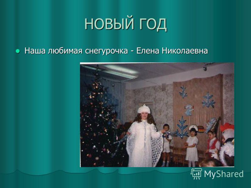 НОВЫЙ ГОД Наша любимая снегурочка - Елена Николаевна Наша любимая снегурочка - Елена Николаевна