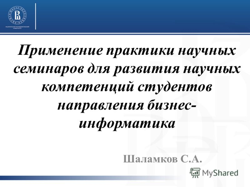 Применение практики научных семинаров для развития научных компетенций студентов направления бизнес- информатика Шаламков С.А.