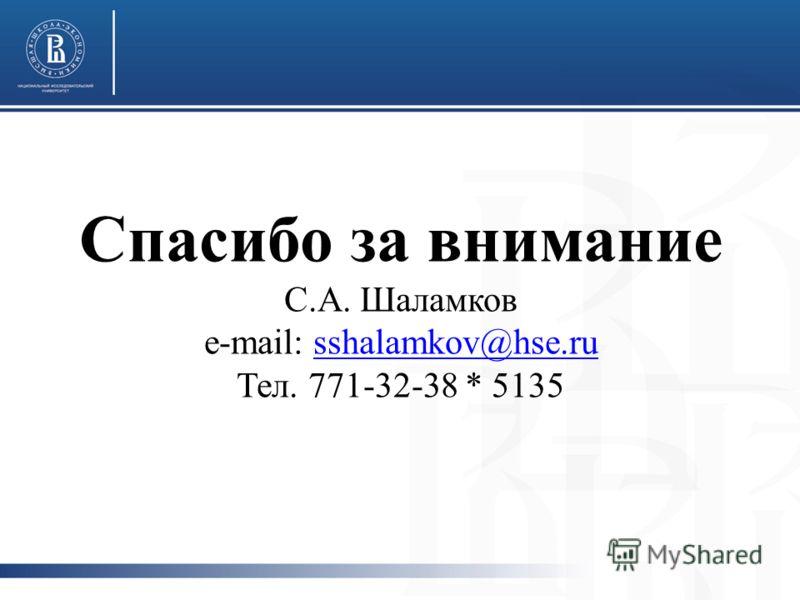 Спасибо за внимание С.А. Шаламков e-mail: sshalamkov@hse.russhalamkov@hse.ru Тел. 771-32-38 * 5135