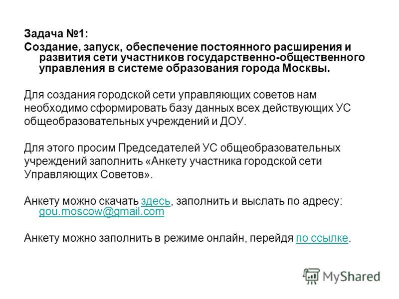 Задача 1: Создание, запуск, обеспечение постоянного расширения и развития сети участников государственно-общественного управления в системе образования города Москвы. Для создания городской сети управляющих советов нам необходимо сформировать базу да