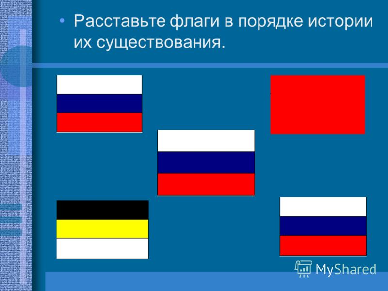 Расставьте флаги в порядке истории их существования.