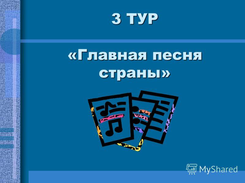 3 ТУР «Главная песня страны»