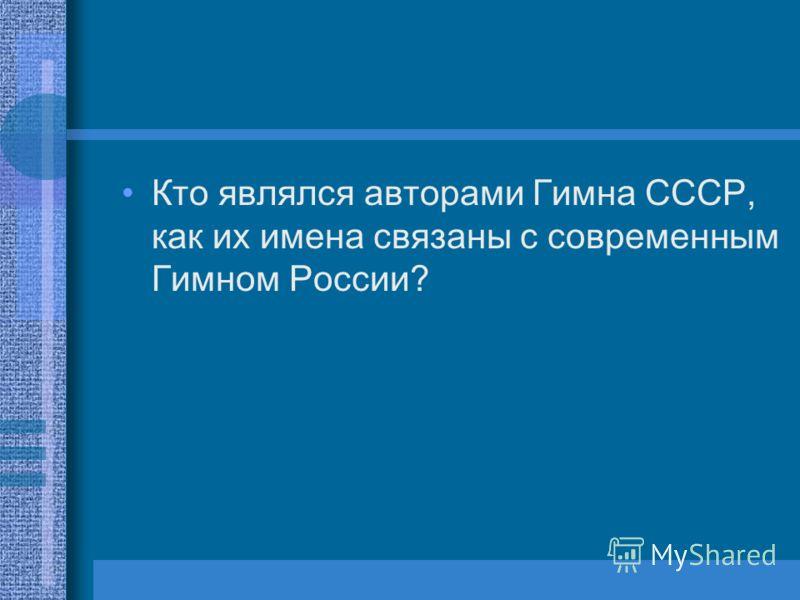 Кто являлся авторами Гимна СССР, как их имена связаны с современным Гимном России?