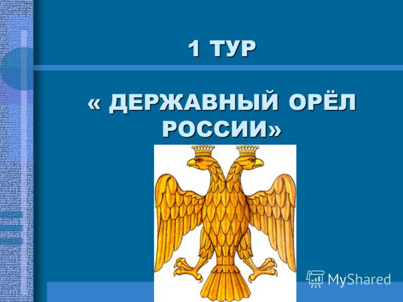 1 ТУР « ДЕРЖАВНЫЙ ОРЁЛ РОССИИ»