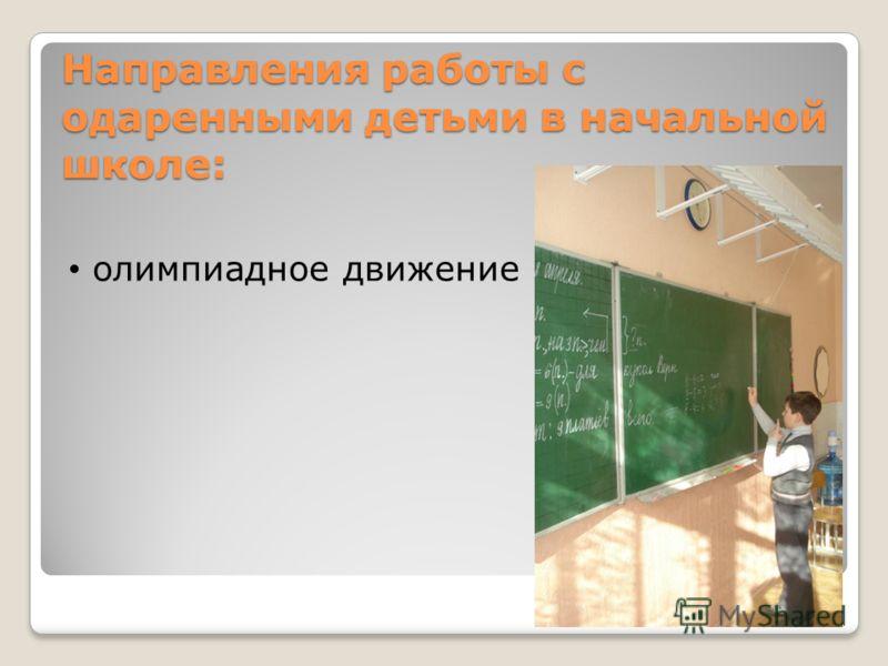 Направления работы с одаренными детьми в начальной школе: олимпиадное движение