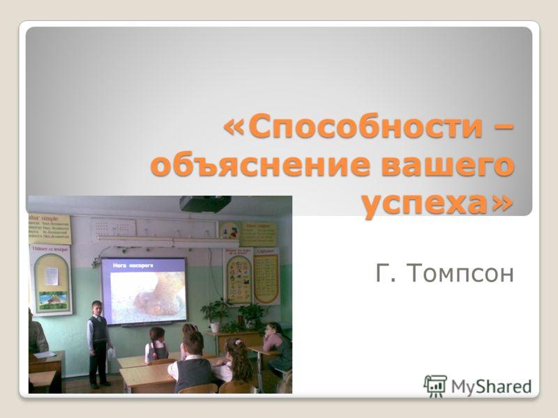 «Способности – объяснение вашего успеха» Г. Томпсон