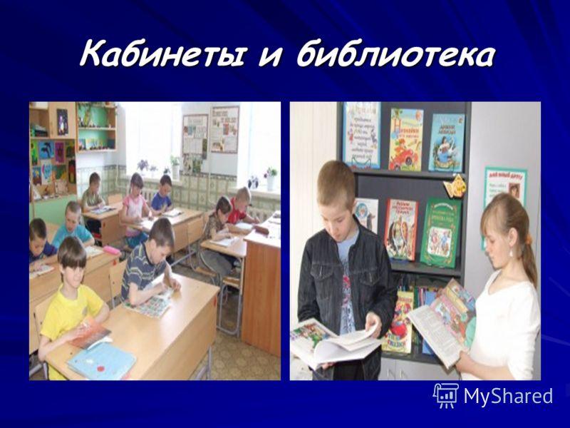 Кабинеты и библиотека