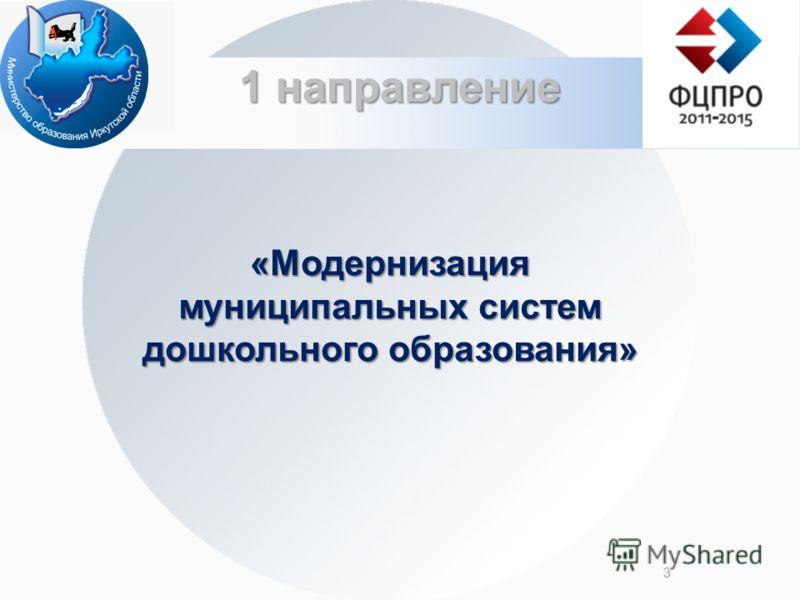 1 направление «Модернизация муниципальных систем дошкольного образования» 3