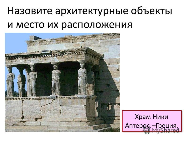 Храм Ники Аптерос –Греция, Назовите архитектурные объекты и место их расположения