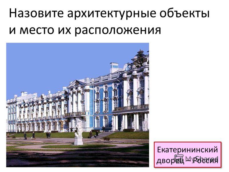 Екатерининский дворец – Россия