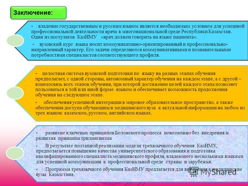 - владение государственным и русским языком является необходимым условием для успешной профессиональной деятельности врача в многонациональной среде Республики Казахстан. Один из постулатов КазНМУ «врач должен говорить на языке пациента». - вузовский