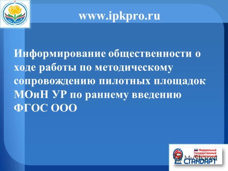 www.ipkpro.ru Информирование общественности о ходе работы по методическому сопровождению пилотных площадок МОиН УР по раннему введению ФГОС ООО 7