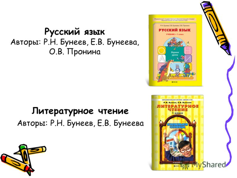 Русский язык Авторы: Р.Н. Бунеев, Е.В. Бунеева, О.В. Пронина Литературное чтение Авторы: Р.Н. Бунеев, Е.В. Бунеева