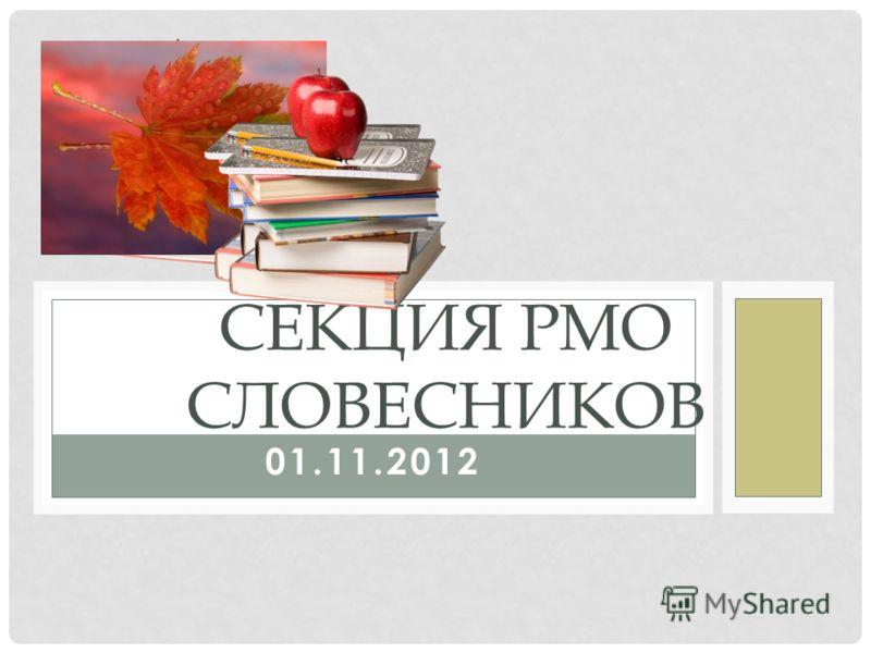 01.11.2012 СЕКЦИЯ РМО СЛОВЕСНИКОВ