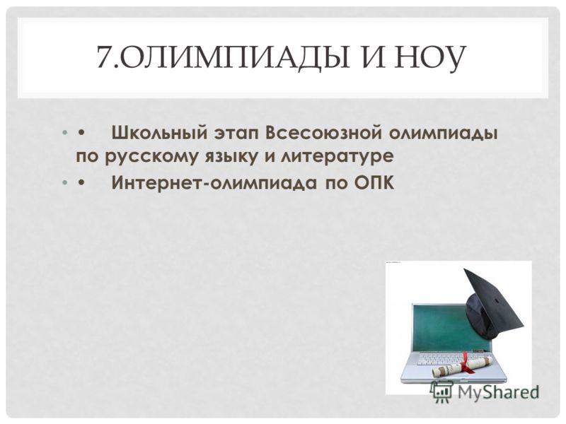 7.ОЛИМПИАДЫ И НОУ Школьный этап Всесоюзной олимпиады по русскому языку и литературе Интернет-олимпиада по ОПК