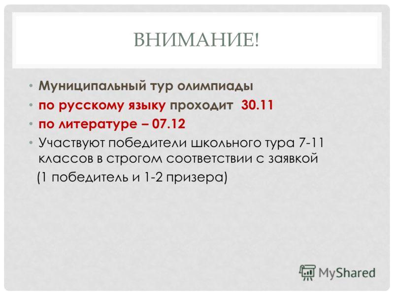 ВНИМАНИЕ! Муниципальный тур олимпиады по русскому языку проходит 30.11 по литературе – 07.12 Участвуют победители школьного тура 7-11 классов в строгом соответствии с заявкой (1 победитель и 1-2 призера)