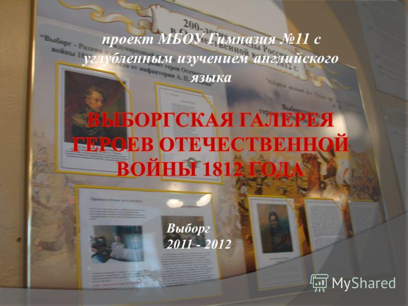 проект МБОУ Гимназия 11 с углубленным изучением английского языка Выборг 2011 - 2012