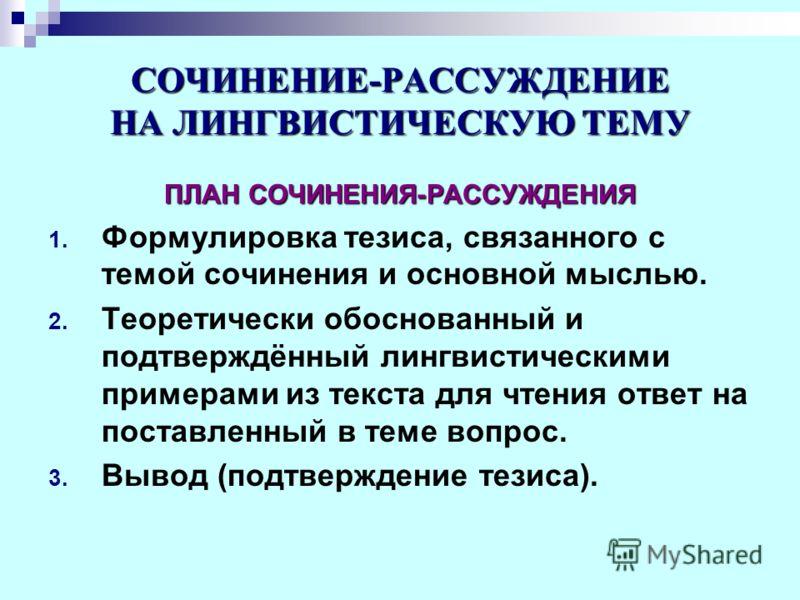 СОЧИНЕНИЕ-РАССУЖДЕНИЕ НА ЛИНГВИСТИЧЕСКУЮ ТЕМУ ПЛАН СОЧИНЕНИЯ-РАССУЖДЕНИЯ 1. Формулировка тезиса, связанного с темой сочинения и основной мыслью. 2. Теоретически обоснованный и подтверждённый лингвистическими примерами из текста для чтения ответ на по