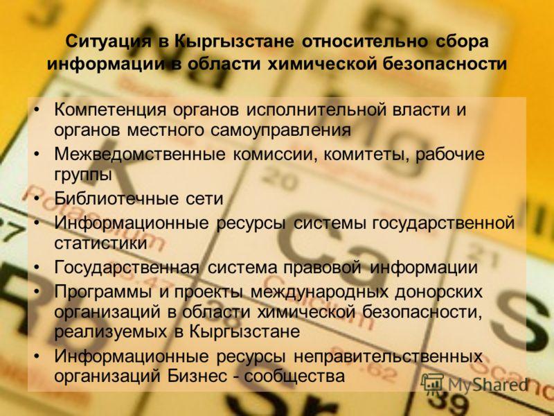 Ситуация в Кыргызстане относительно сбора информации в области химической безопасности Компетенция органов исполнительной власти и органов местного самоуправления Межведомственные комиссии, комитеты, рабочие группы Библиотечные сети Информационные ре