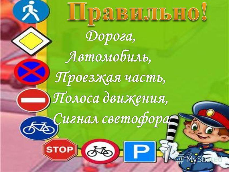 Дорога,Автомобиль, Проезжая часть,Проезжая часть, Полоса движения,Полоса движения, Сигнал светофораСигнал светофора