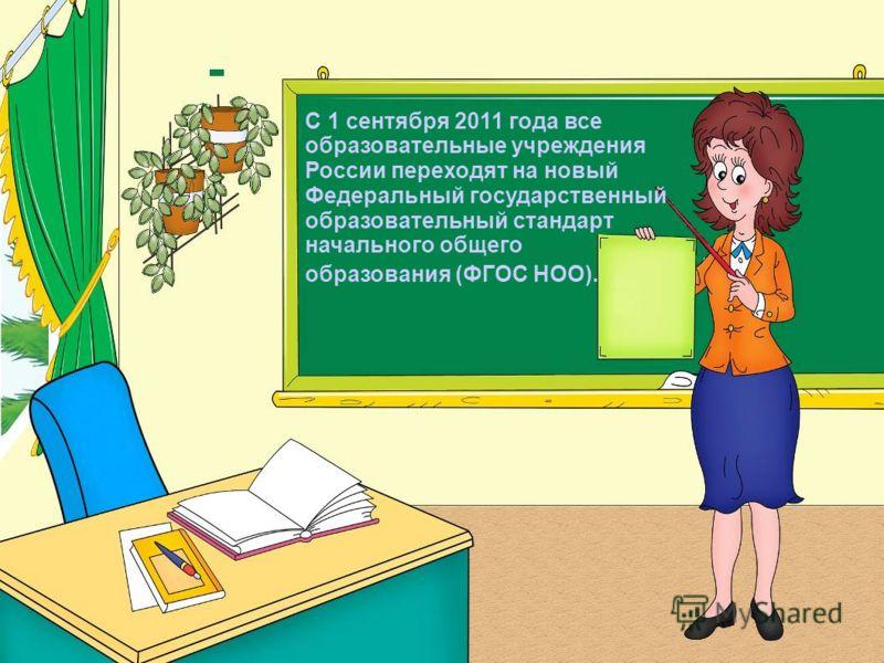 С 1 сентября 2011 года все образовательные учреждения России переходят на новый Федеральный государственный образовательный стандарт начального общего образования (ФГОС НОО).