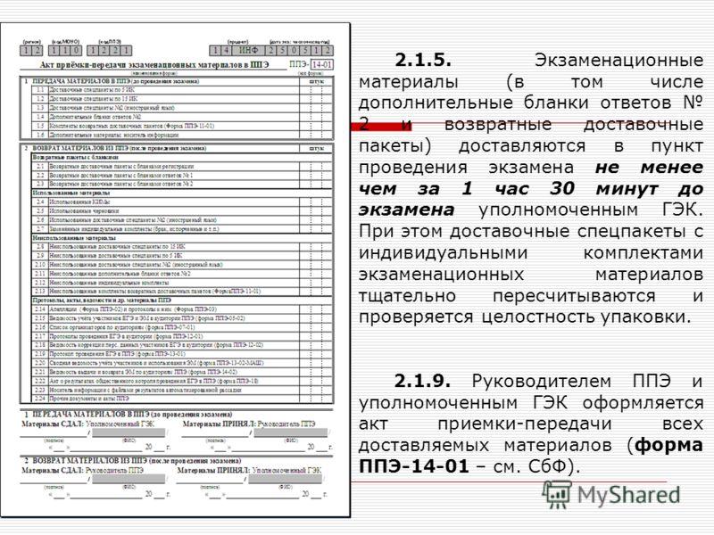 2.1.5. Экзаменационные материалы (в том числе дополнительные бланки ответов 2 и возвратные доставочные пакеты) доставляются в пункт проведения экзамена не менее чем за 1 час 30 минут до экзамена уполномоченным ГЭК. При этом доставочные спецпакеты с и