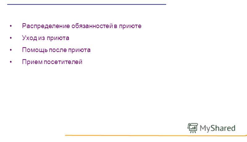 Распределение обязанностей в приюте Уход из приюта Помощь после приюта Прием посетителей