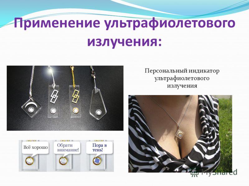 Применение ультрафиолетового излучения: Персональный индикатор ультрафиолетового излучения