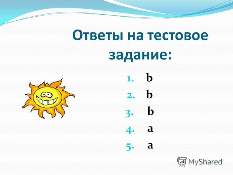 Ответы на тестовое задание: 1. b 2. b 3. b 4. a 5. a