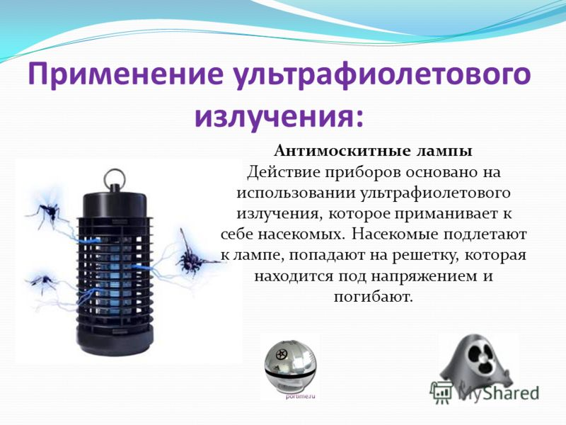 Применение ультрафиолетового излучения: Антимоскитные лампы Действие приборов основано на использовании ультрафиолетового излучения, которое приманивает к себе насекомых. Насекомые подлетают к лампе, попадают на решетку, которая находится под напряже