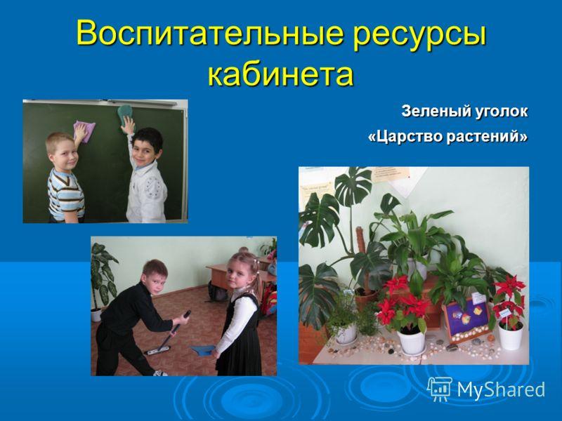 Воспитательные ресурсы кабинета Зеленый уголок «Царство растений»