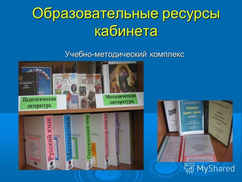 Образовательные ресурсы кабинета Учебно-методический комплекс