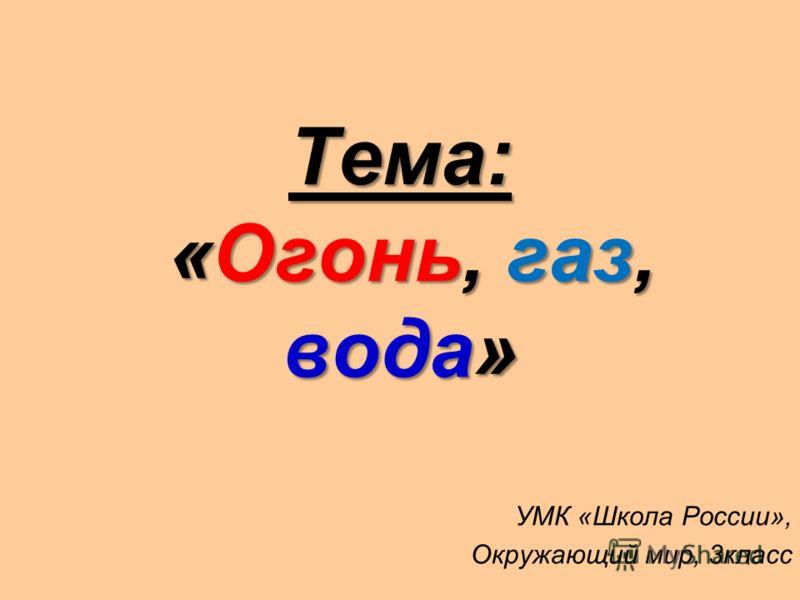 Тема: «Огонь, газ, вода» УМК «Школа России», Окружающий мир, 3класс 1