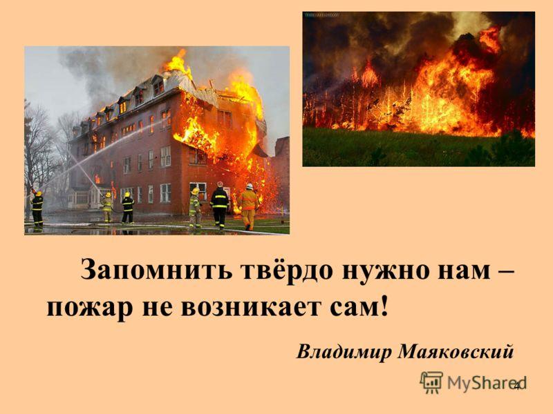 Владимир Маяковский Запомнить твёрдо нужно нам – пожар не возникает сам! 4