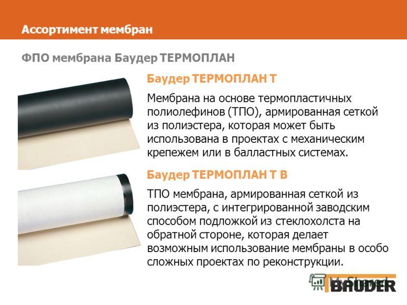 Ассортимент мембран ФПО мембрана Баудер ТЕРМОПЛАН Баудер ТЕРМОПЛАН Т Мембрана на основе термопластичных полиолефинов (ТПО), армированная сеткой из полиэстера, которая может быть использована в проектах с механическим крепежем или в балластных система