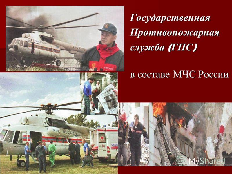 ГосударственнаяПротивопожарная служба ( ГПС ) в составе МЧС России