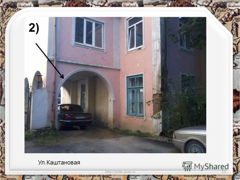 http://aida.ucoz.ru13 Ул.Каштановая 2)