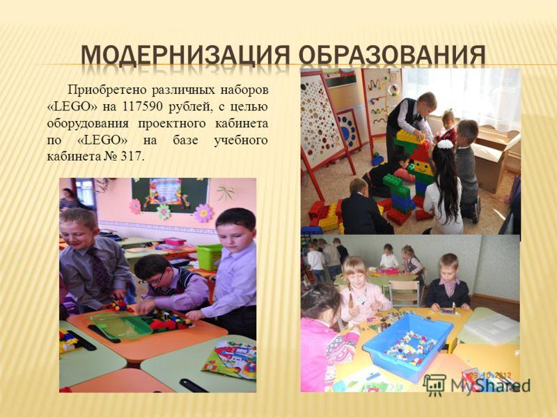 Приобретено различных наборов «LEGO» на 117590 рублей, с целью оборудования проектного кабинета по «LEGO» на базе учебного кабинета 317.