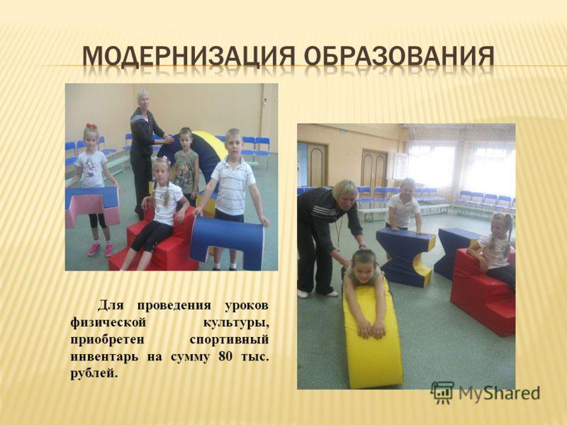 Для проведения уроков физической культуры, приобретен спортивный инвентарь на сумму 80 тыс. рублей.