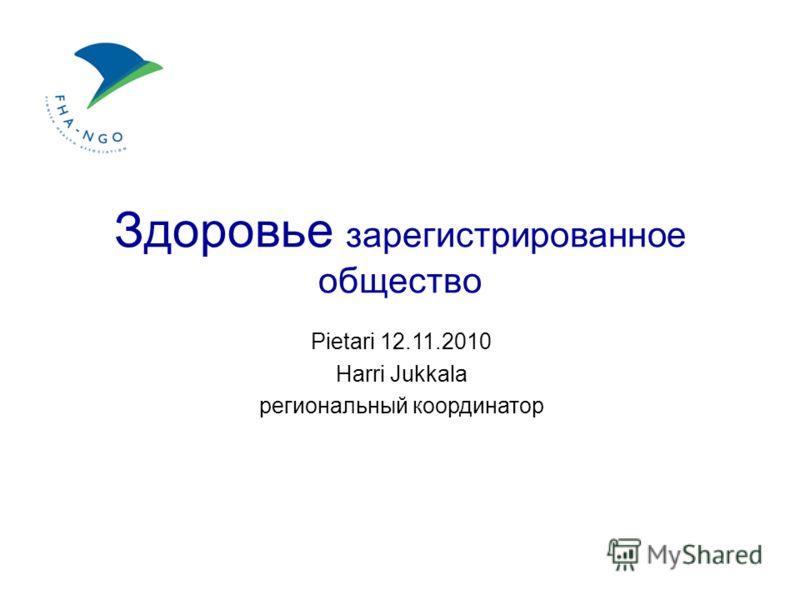 Здоровье зарегистрированное общество Pietari 12.11.2010 Harri Jukkala региональный координатор