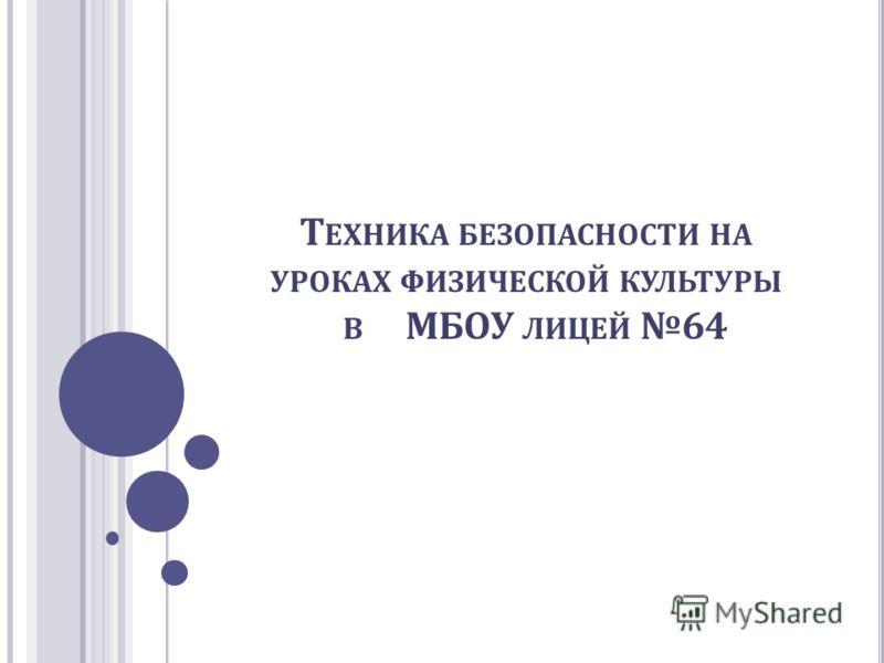Т ЕХНИКА Б ЕЗОПАСНОСТИ Н А УРОКАХ Ф ИЗИЧЕСКОЙ К УЛЬТУРЫ В М БОУ Л ИЦЕЙ 64