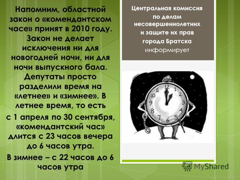 Напомним, областной закон о «комендантском часе» принят в 2010 году. Закон не делает исключения ни для новогодней ночи, ни для ночи выпускного бала. Депутаты просто разделили время на «летнее» и «зимнее». В летнее время, то есть с 1 апреля по 30 сент
