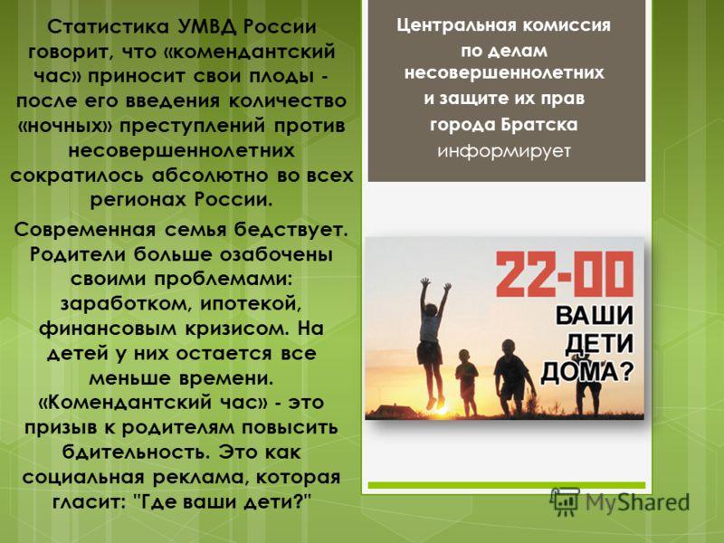 Статистика УМВД России говорит, что «комендантский час» приносит свои плоды - после его введения количество «ночных» преступлений против несовершеннолетних сократилось абсолютно во всех регионах России. Современная семья бедствует. Родители больше оз
