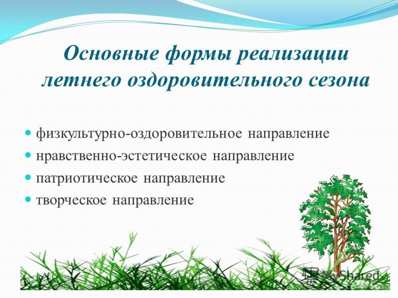 Основные формы реализации летнего оздоровительного сезона физкультурно-оздоровительное направление нравственно-эстетическое направление патриотическое направление творческое направление