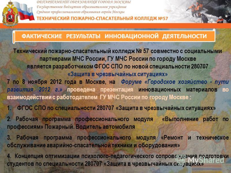 Технический пожарно-спасательный колледж 57 совместно с социальными партнерами МЧС России, ГУ МЧС России по городу Москве является разработчиком ФГОС СПО по новой специальности 280707 «Защита в чрезвычайных ситуациях» 7 по 8 ноября 2012 года в Москве