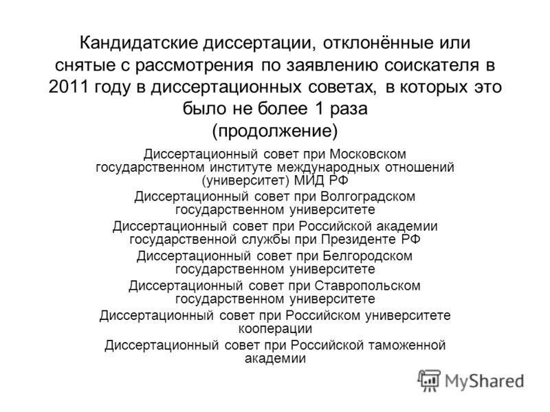 Кандидатские диссертации, отклонённые или снятые с рассмотрения по заявлению соискателя в 2011 году в диссертационных советах, в которых это было не более 1 раза (продолжение) Диссертационный совет при Московском государственном институте международн